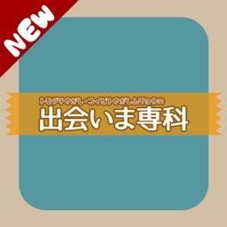 恋活・婚活なら「出会いま専科」完全無料出会い系アプリ