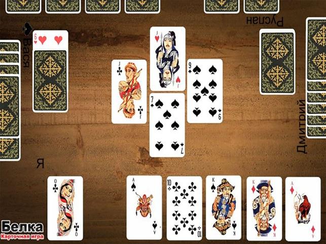 Играть в карты белку как играть в покет карты
