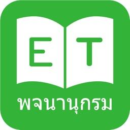 Thai English Dictionary & Translator