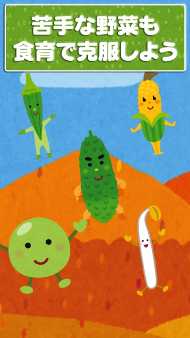 野菜で遊んで好き嫌いをなくそう - 子ども向けアプリのおすすめ画像3