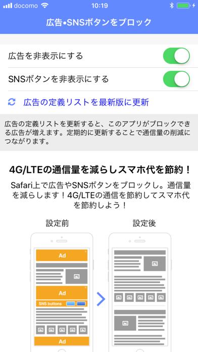 ダウンロード 広告ブロック by TownWiFi -PC用