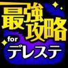 デレステ最強攻略 for アイドルマスター シンデレラガールズ スターライトステージ