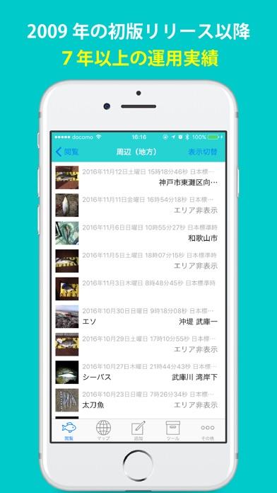 釣果ノート(製本まで可能な釣果記録アプリ)のスクリーンショット2