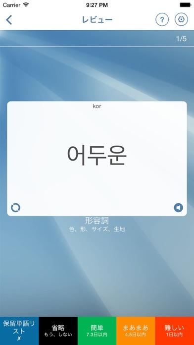 韓国語フラッシュカードのおすすめ画像3