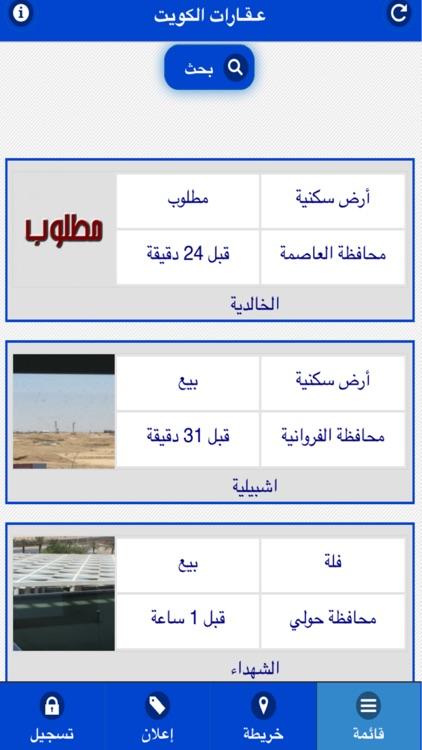 عقارات الكويت - بيع شراء او طلب عقار