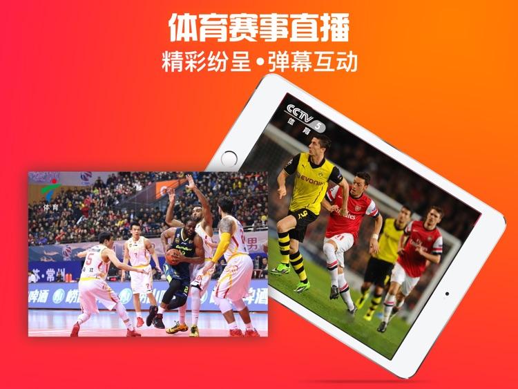 电视直播大全HD-高清流畅看手机电视直播 screenshot-3