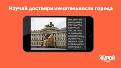 Витаграфия. Живой Петербург. VitagraphyСкриншоты 1