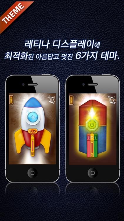 아이폰전용손전등 screenshot-3