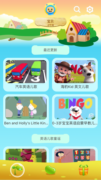 Download 小兔子动画儿歌-故事歌谣益智游戏大全 for Android