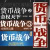 WANG HAI PING - 货币战争4本合集 artwork