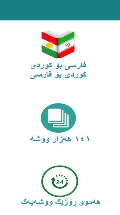 Newroz Dictionary (Farsi-Kurdi) screenshot-0