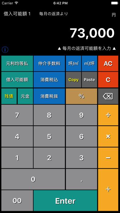 不動産電卓 @返済くんCalc.PROのおすすめ画像2