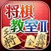 みんなの将棋教室Ⅱ~戦法や囲いを学んで強くなろう~ - ボードゲームアプリ