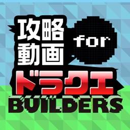 攻略動画まとめ for ドラクエビルダーズ(DQB)