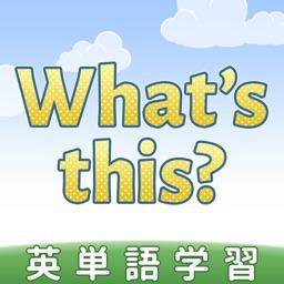 こども英語リスニングゲーム What's this?