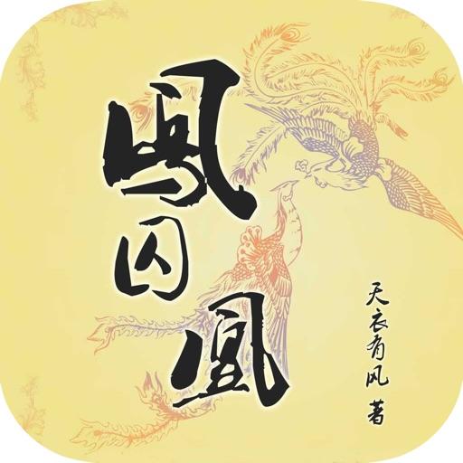 凤囚凰【全集】典藏版