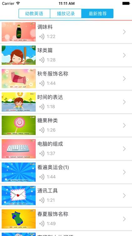 幼教英语-视频教程 screenshot-3