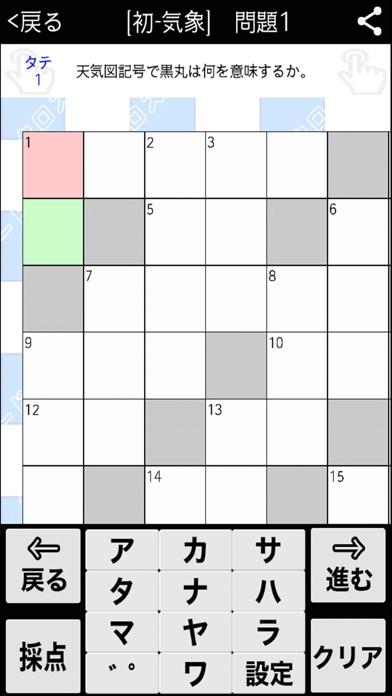 [中学2年] 理科クロスワード 有料勉強アプリ パズルゲームスクリーンショット4