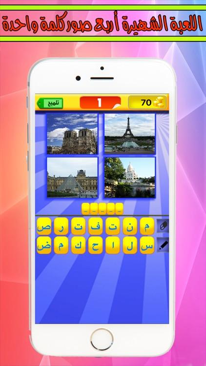 إحزر 4 دول في كلمة واحدة screenshot-3