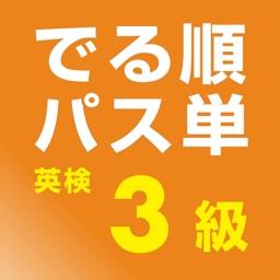 でる順パス単 英検3級 【旺文社】