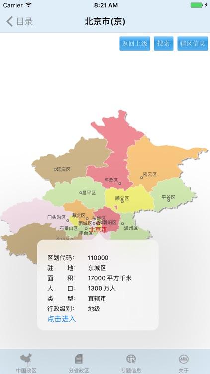 全国行政区划信息查询平台