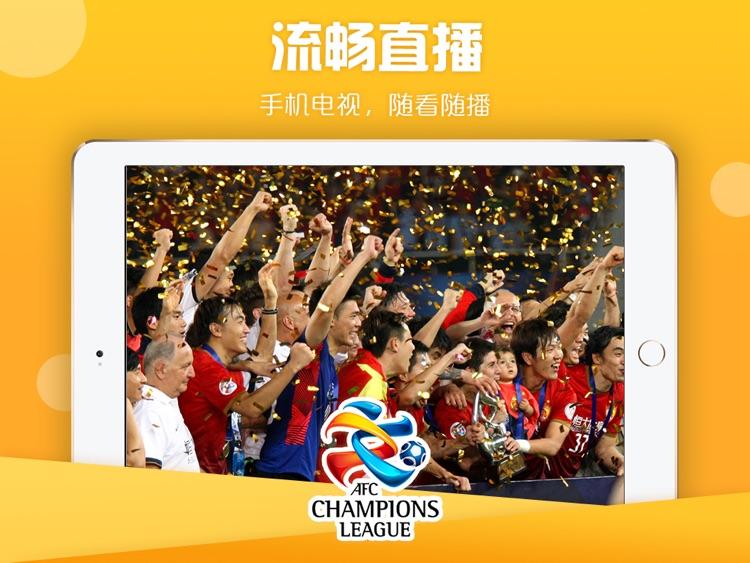 咪咕视频HD-足球体育电视直播