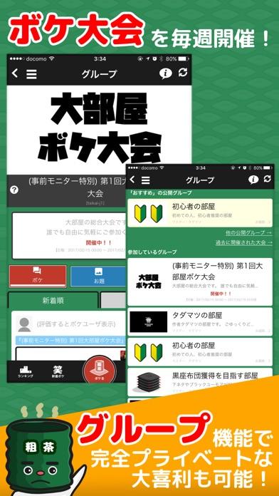大喜利部(笑)のスクリーンショット3