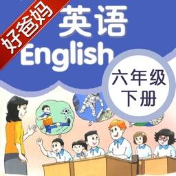 好爸妈点读机-小学英语六年级下册苏教译林牛津版