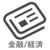 まとめ経済/金融アイコン