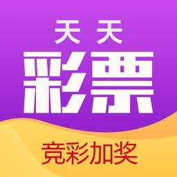 天天彩票-竞技彩票福利彩票投注软件