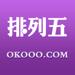 88.排列五-开奖结果杀号预测中奖奖金计算