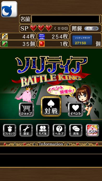 ソリティア BATTLE KING screenshot1