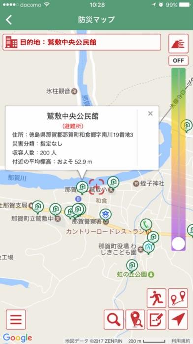那賀町防災アプリ screenshot 3