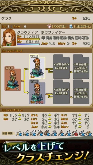 マーセナリーズサーガ1 screenshot1