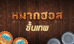 Thai Checkers - หมากฮอสขั้นเทพ เกมกระดาน ไทย