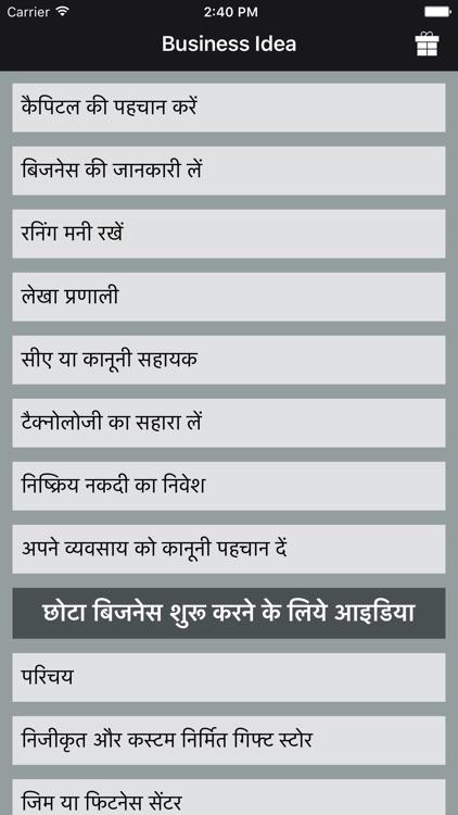 Business Idea - Hindi