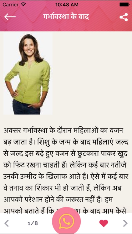 Hindi Pregnancy+ Guide-Weekly/Monthly Diet Tracker screenshot-4