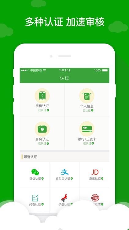 现金巴士-小额借款神器! screenshot-4