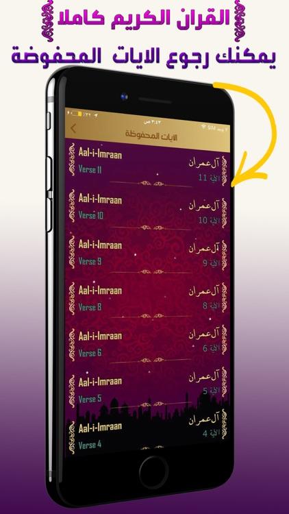 Quran Way:Read Listen القران الكريم قراءة واستماع screenshot-3