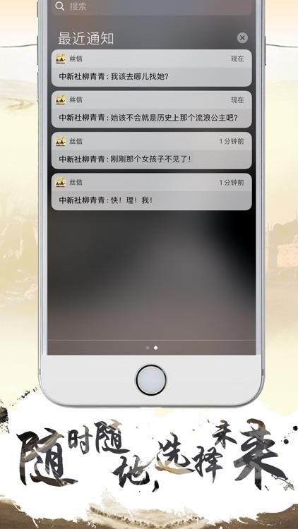 寻梦丝路 screenshot-4