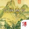 三国春秋传-古典策略战棋演绎