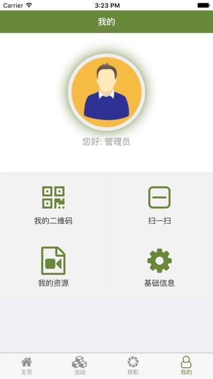 绿韵星空间 screenshot-3