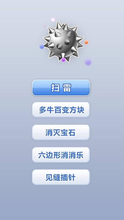 扫雷 - 单机手机小游戏传说2 screenshot-4
