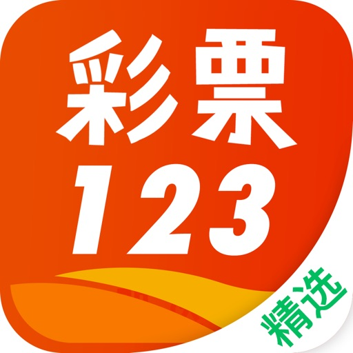 彩票123(走势实时精准分析)