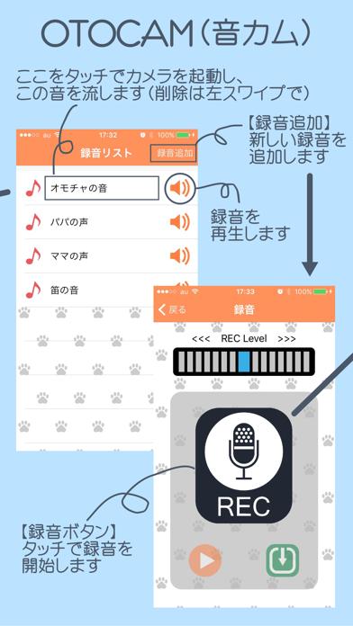 OTOCAM(音カム)のおすすめ画像2