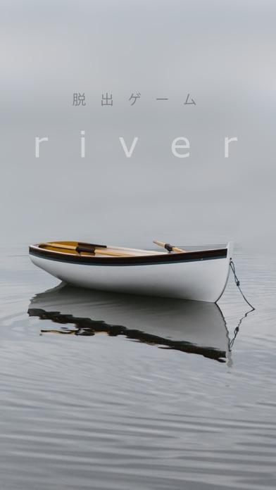 脱出ゲーム river紹介画像1