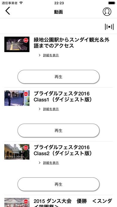 駿台観光&外語ビジネス専門学校アプリのおすすめ画像3