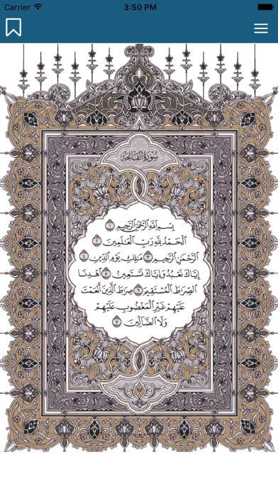 أيات : وقف عن/ام عبدالله و والديها screenshot one