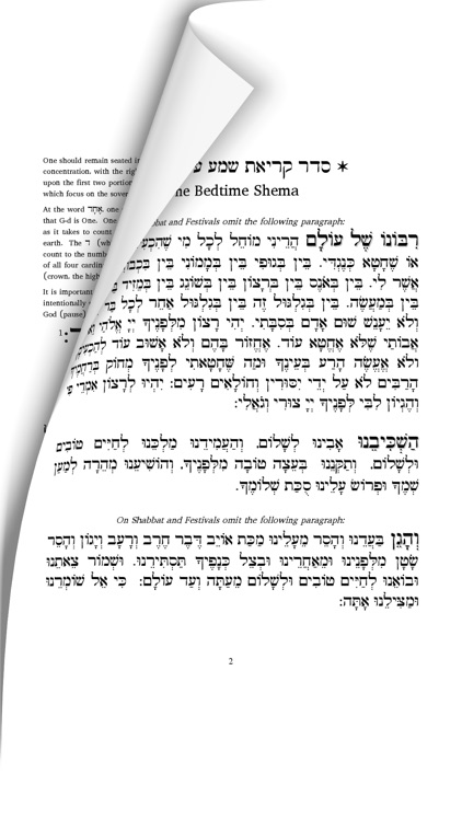 Scroll Siddur - Chabad Nusach Ari Siddur screenshot-1