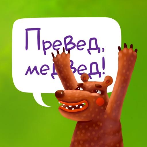 MEGAFON 2017 Meme-Stickers